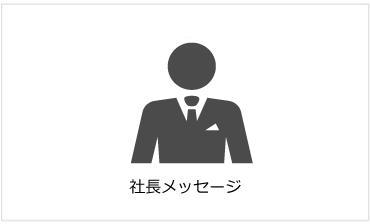 企業アイコン