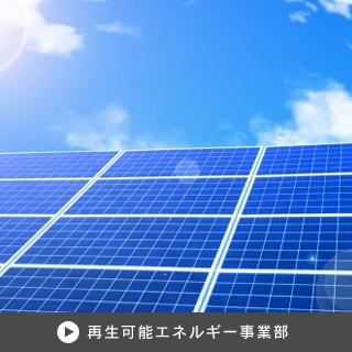 自然再生エネルギーの画像