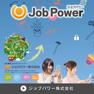 ジョブパワー株式会社の画像