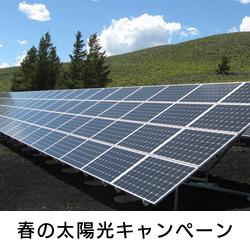 太陽光事業のバナー