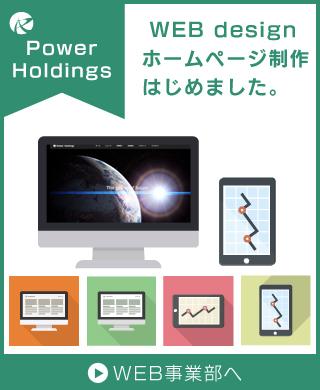 ウェブデザイン事業部の画像