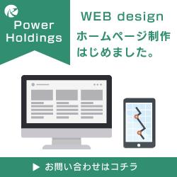 ホームページ制作のバナー
